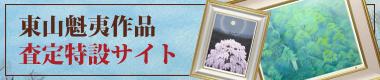 東山魁夷作品の絵画買い取り専用ページ