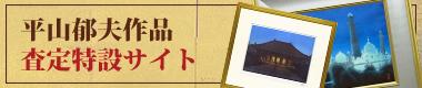平山郁夫作品買い取り専用ページ
