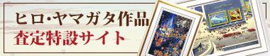 ヒロ・ヤマガタ作品の絵画買い取り専用ページ