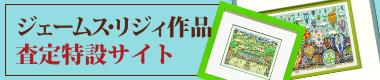 ジェームス・リジィ作品の絵画買い取り専用ページ