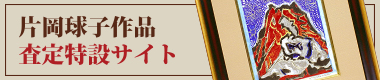 片岡球子作品買い取り専用ページ
