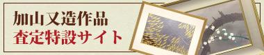 加山又造作品の絵画買い取り専用ページ