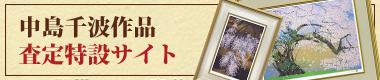 中島千波作品買い取り専用ページ