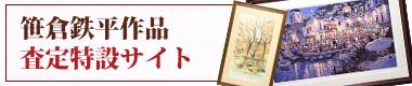 笹倉鉄平作品の絵画買い取り専用ページ
