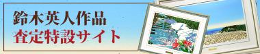 鈴木英人作品買い取り専用ページ