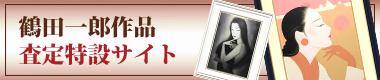 鶴田一郎作品の絵画買い取り専用ページ